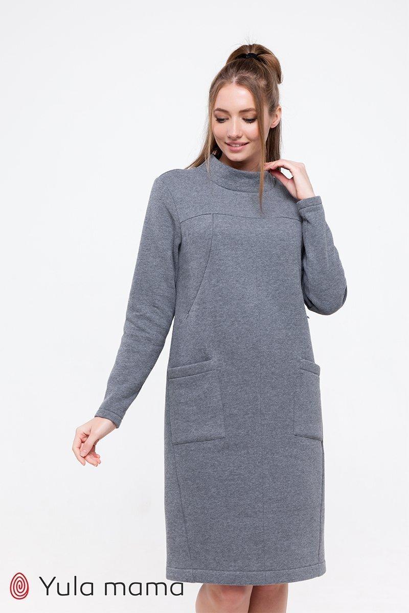 Платье для беременных и кормящих Allix темно-серый sale