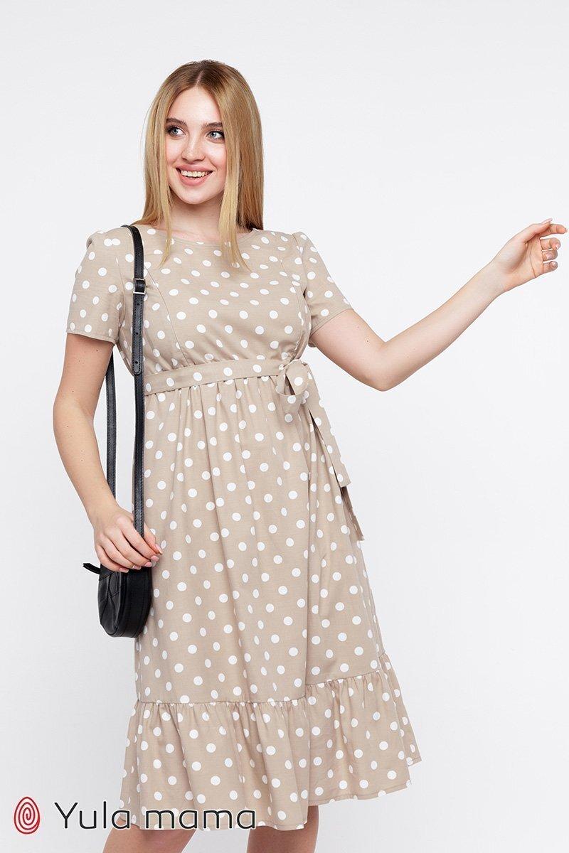 Платье для беременных и кормящих Andrea бежевый
