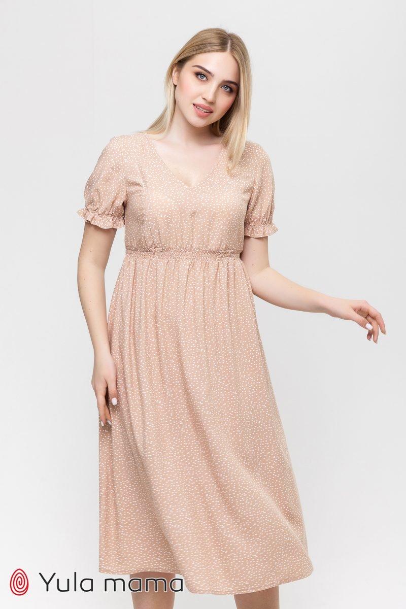 Платье для беременных и кормящих Audrey бежевый